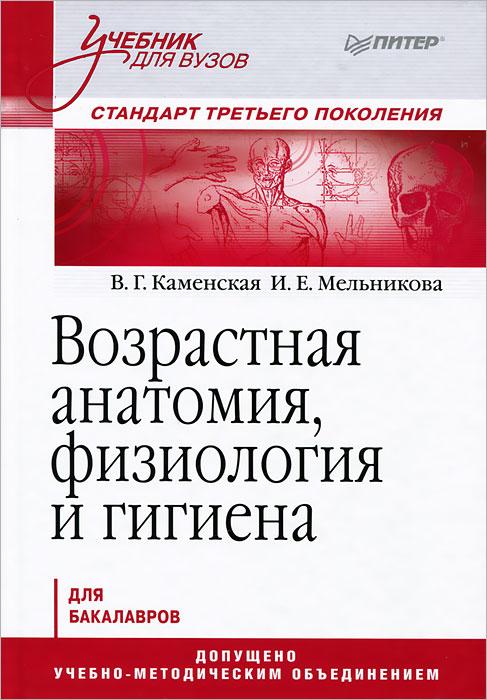 Марьяна безруких, директор института возрастной физиологии российской академии образования