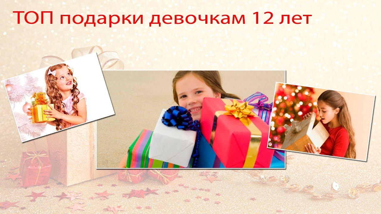 Какой подарок подарить дочке 8 лет