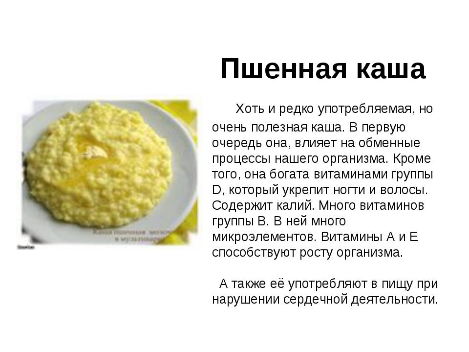 Как сделать пшенную кашу с молоком