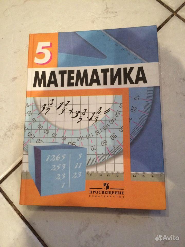 Гдз шарыгина математика класс дорофеева 5 ответы