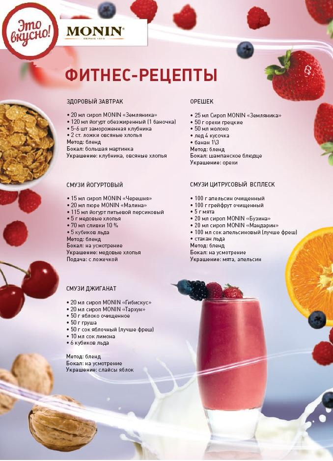 Рецепты спортивное питание в домашних условиях
