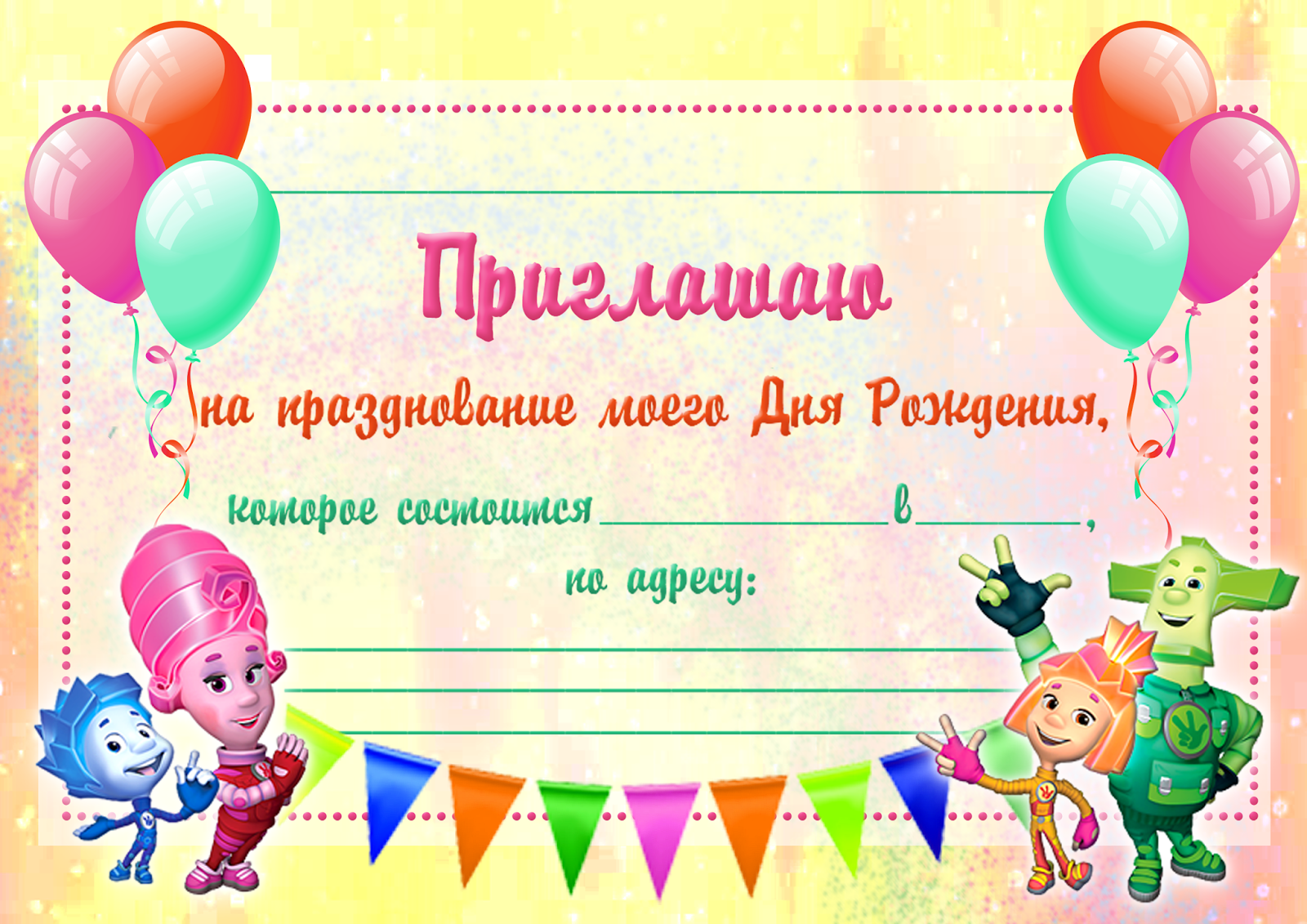 Birthday for kids invitations free ecards and party