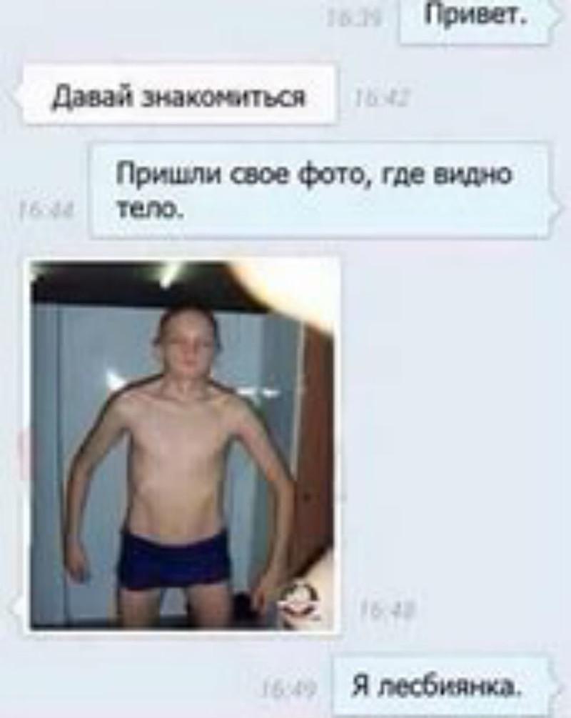 Зачем девушка отправляет свои фото парню