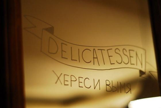 Ресторан Delicatessen - фотография 10