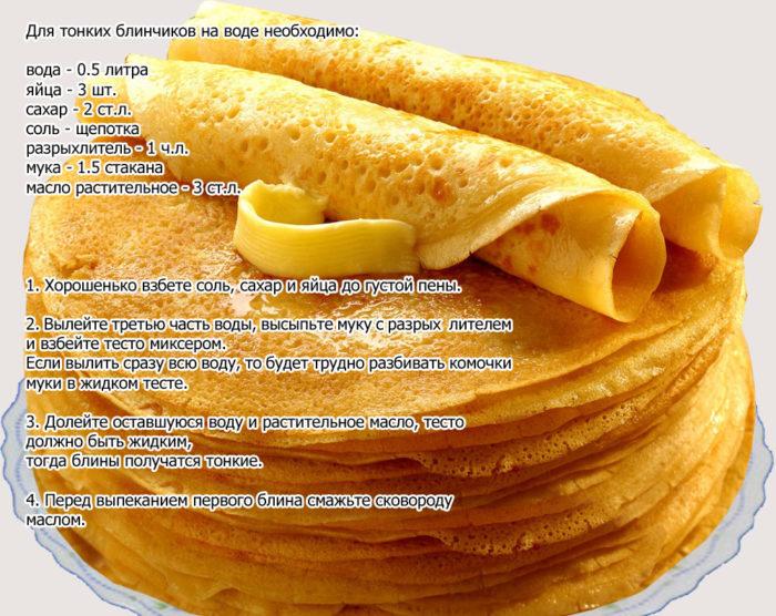 Как приготовить тесто для блинов на воде рецепт с пошагово