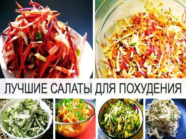 Овощные салаты для похудения рецепты отзывы лучшие рецепты