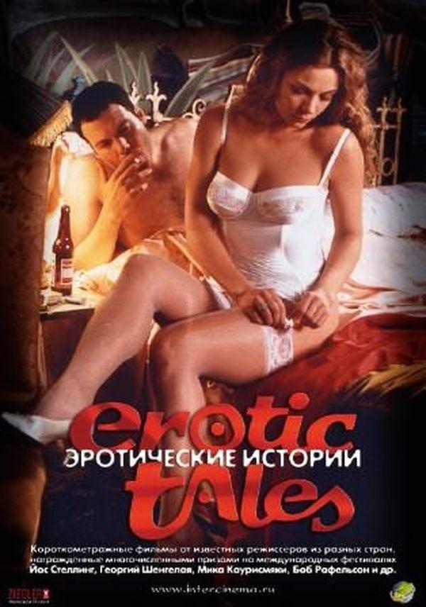 Эротически порно исторические фильмы смотреть онлайн