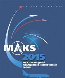 Авиасалон МАКС-2015. Входной билет на любой из дней с 25 по 30 августа.