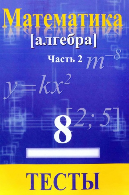 Гдз по математике тесты 6 класс гришина 1 часть ответы онлайн