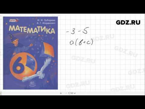 Гдз к учебнику математики 6 класс зубарева