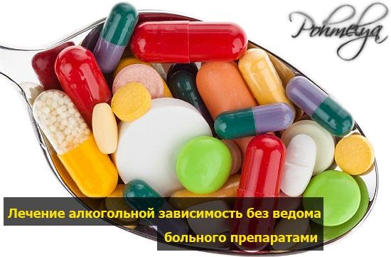 Средство от алкоголизма без ведома больного в аптеке