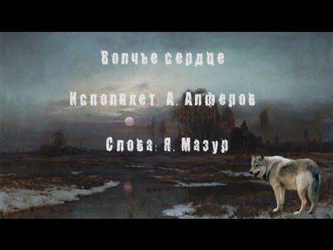 Александр Малинин - Волчья стая - Текст Песни