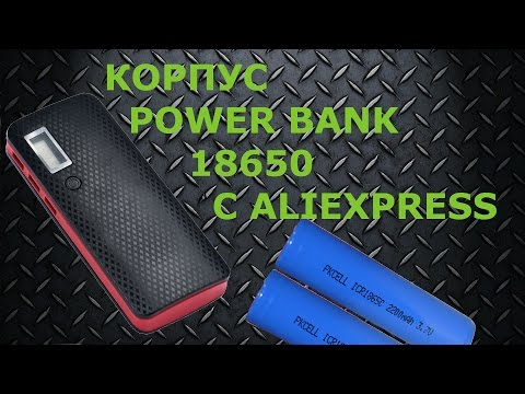 Повер банк без аккумуляторов купить на алиэкспресс