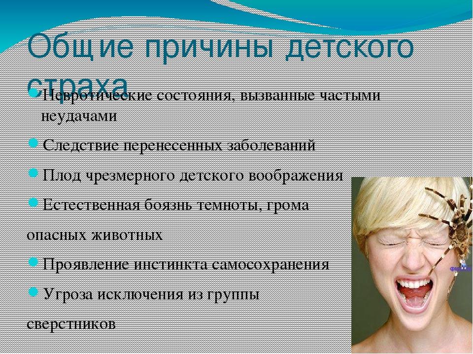 Презентация на тему страхи