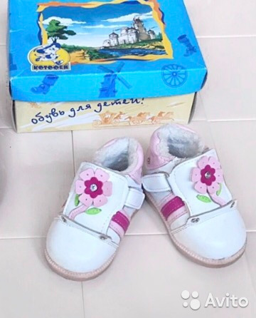 Детская обувь 11 см