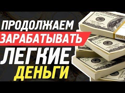 Как заработать деньги в интернете на рулетке видео