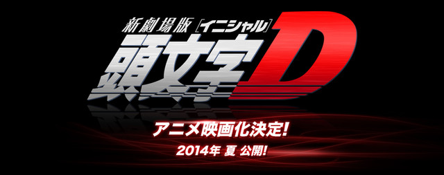 Download Film New Initial D the Movie: Legend 1 (2014