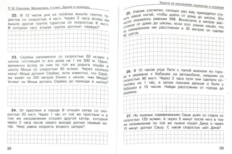 Электронная школа знаника задания для 7 класса по математике ответы