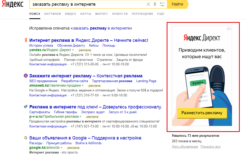 Медийная реклама и контекстная реклама