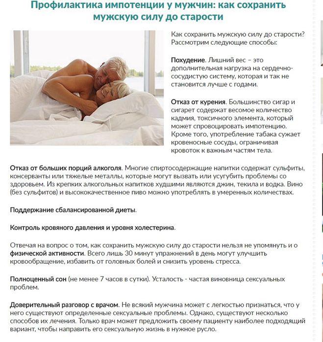 Гипертония эректильная дисфункция