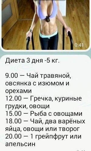 Быстрая диета за 8 дней