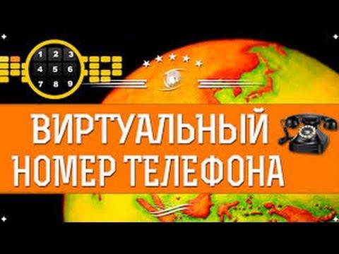 Виртуальный мобильный номер для регистраций на сайтах