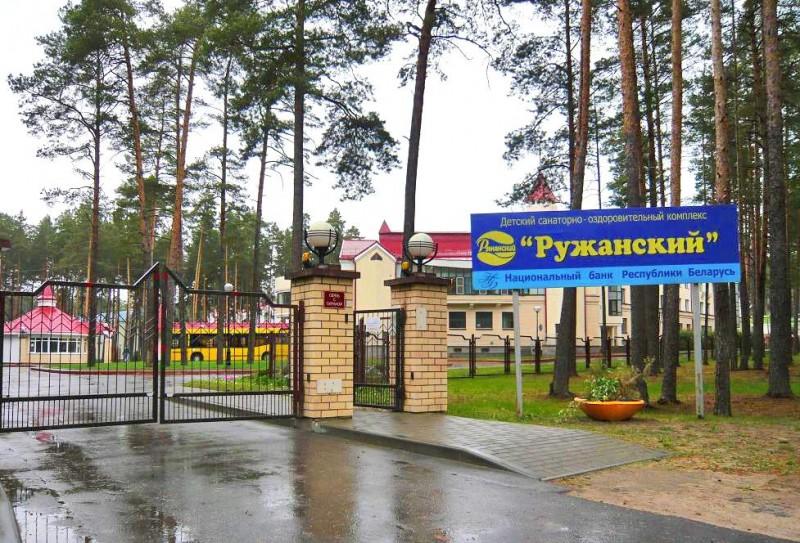 санатории ружанский официальный сайт