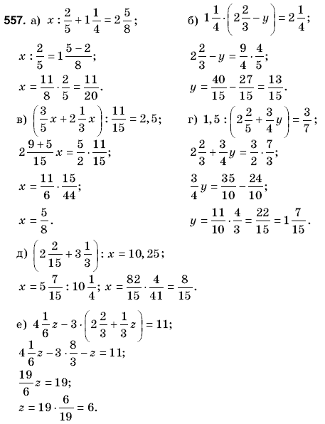 Гдз 6 класс янченко кравчук математика 6 класс