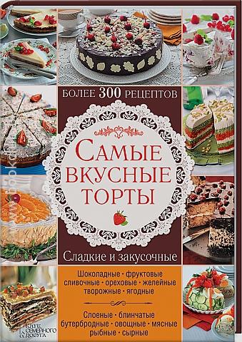 книги рецептов тортов с фотографиями