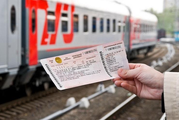 билеты дешево поезд