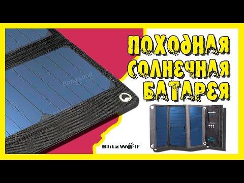 Солнечная батарея из китая на алиэкспресс обзор 2016