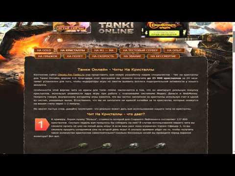 Как зароботать в танка онлайн