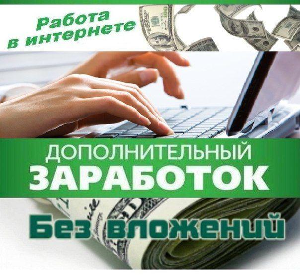 Научите заработать в интернете без вложений