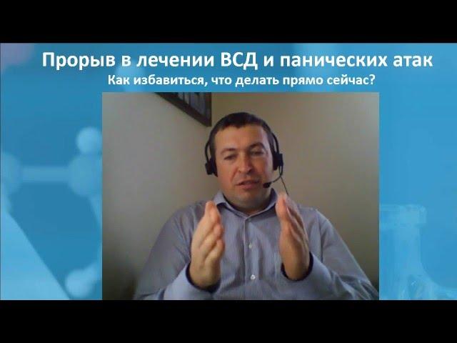 Лечение панических атак во владивостоке