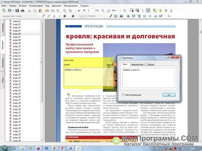 Download Free PDF Editor - free - latest version
