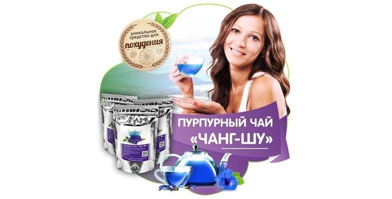 Чая чанг шу для похудения цена пурпурного
