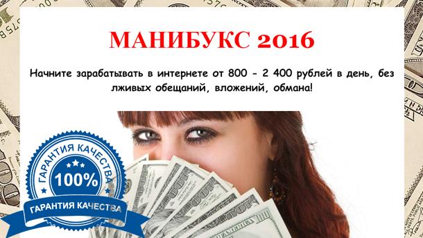 Как в интернете заработать 800 рублей