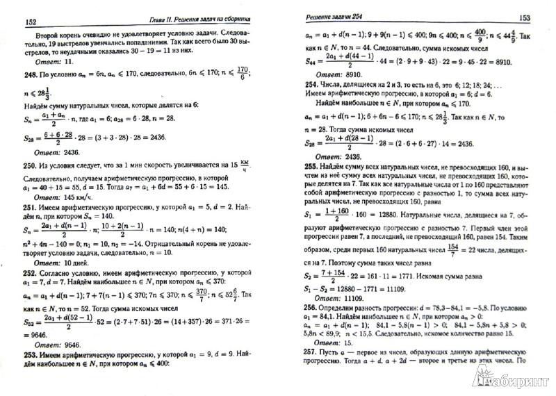 Подготовка к егэ по математике 8 класс 2016 год тесты с ответами