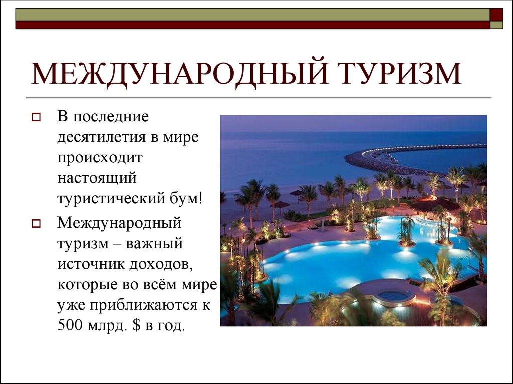 страны туризма