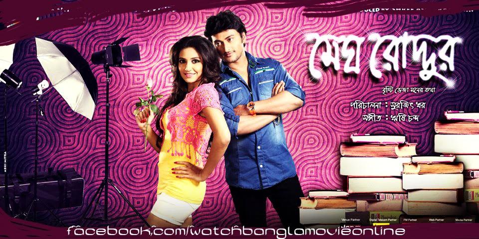 Ki Kore Toke Bolbo(কি করে তোকে বলবো) Kolkata/Bengali Full