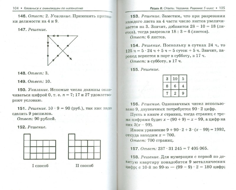 Задания по олимпиаде по математике 8 класс с решением