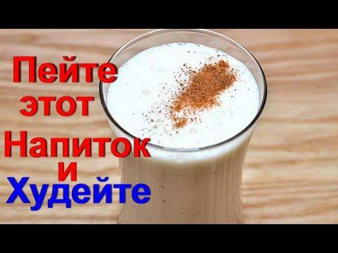Коктейли для похудения: рецепты в домашних условиях