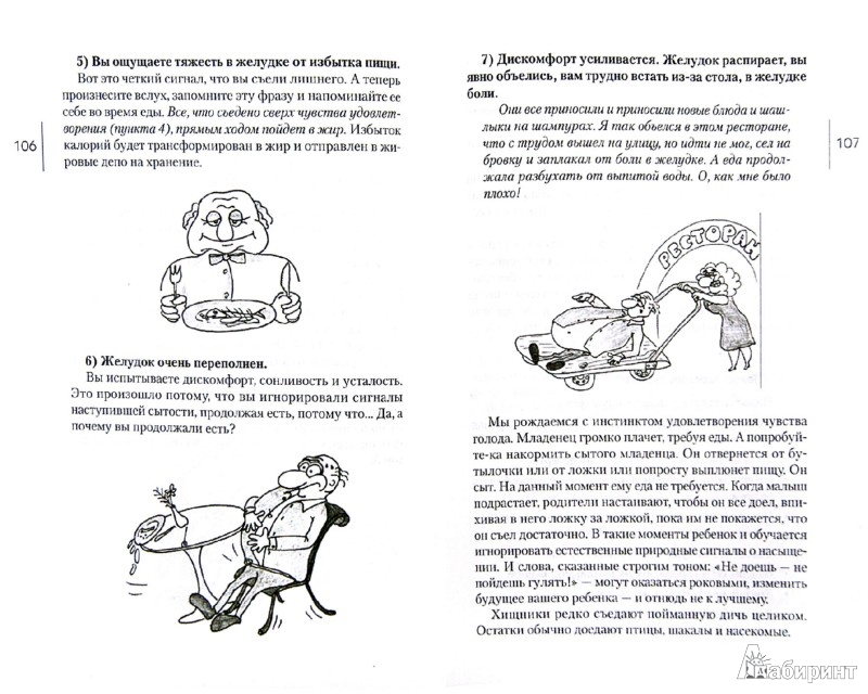 Скачать pdf Диета кремлевских политиков без грифа