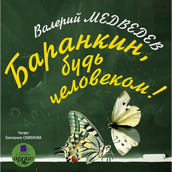 Баранкин будь человеком с иллюстрациями медведев валерий 1065311