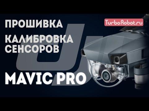Инструкция спарк dji на русском калибровка imu заказать очки dji к коптеру в майкоп