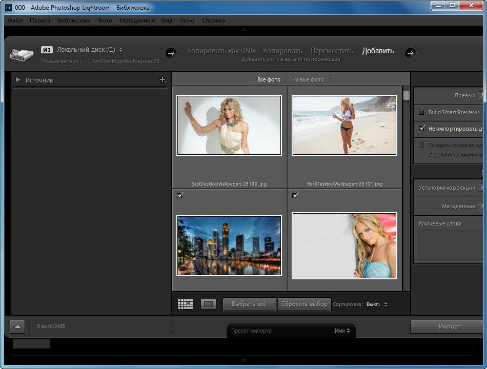 Adobe Photoshop Lightroom 571 - Descargar