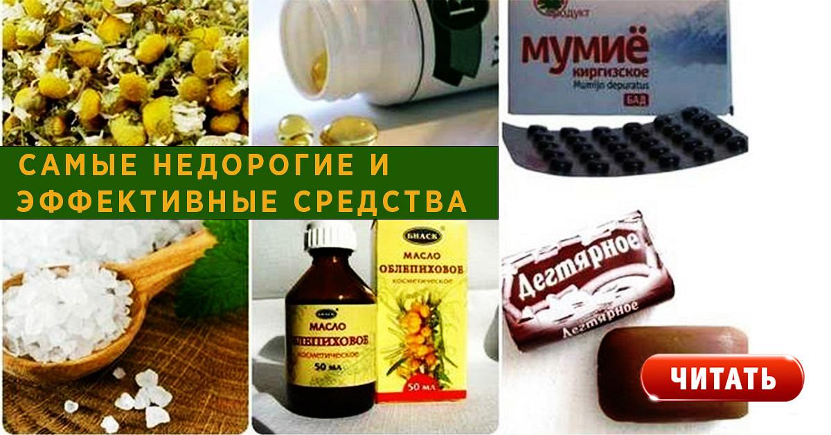 Таблетки для похудения: эффективные, недорогие в аптеке
