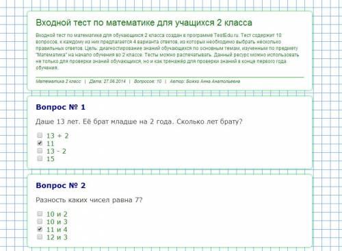 Диагностические и развивающие тесты по математике 7 класс ответы