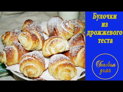 Вкусные булочки быстро рецепт с фото