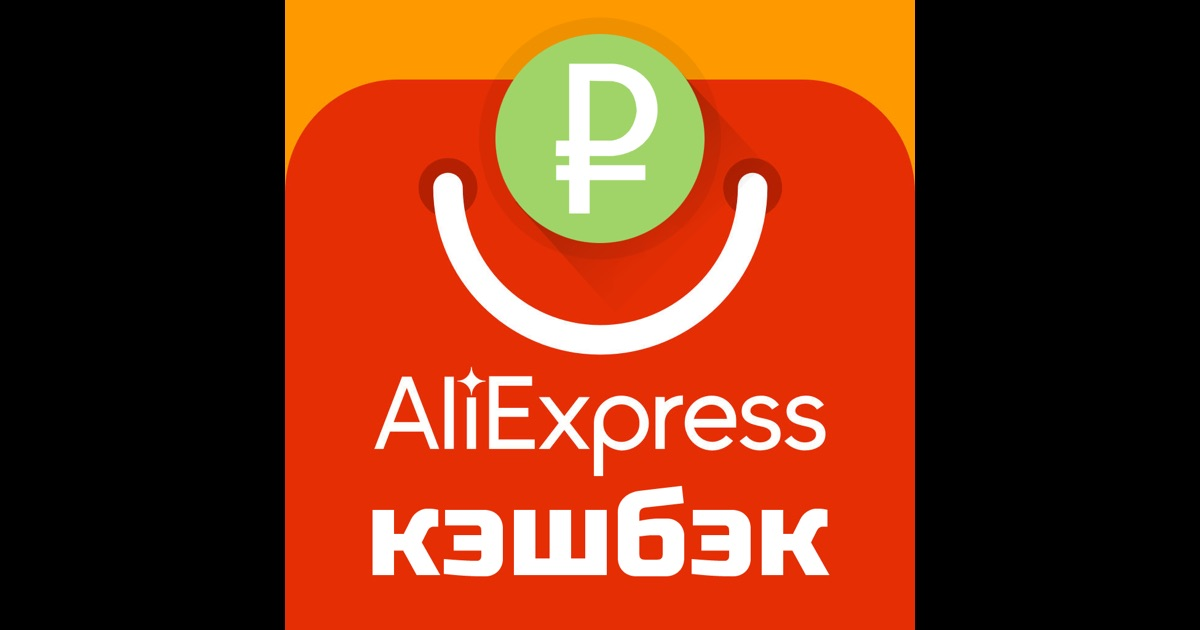 Программа кэшбэк алиэкспресс для ios